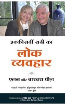 IKKISVI SADI KA LOK VYAVAHAR (Hindi edn of You Can! People Skills for Life)
