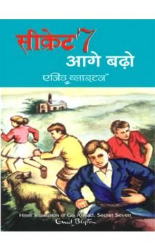 SECRET SEVEN, AGE BADHO (Hindi edn of Go Ahead, Secret Seven)
