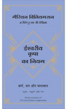 ISHWARIYA KRIPA KA NIYAM (Hindi edn of The Law of Divine Compensation by Marianne Williamson)