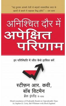 ANISCHIT DAUR MEIN APEKSHIT PARINAAM (Hindi edn of Predictable Results in Unpredictable Times)