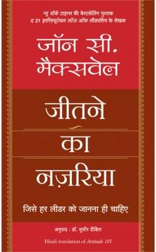 JEETNE KA NAZARIYA (Hindi)