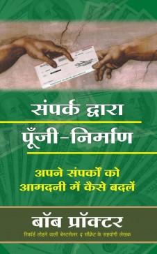SAMPARK DWARA POONJI NIRMAN (Hindi edn of Contact Capital)