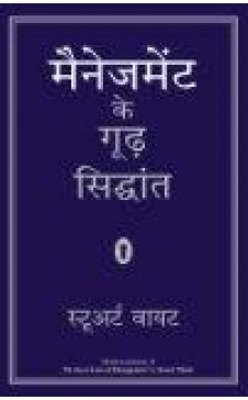 MANAGEMENT KE GOODH SIDDHANT (Hindi edn of The Secret Laws of Management)