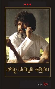UNPOSTED LETTER (Telugu)