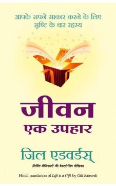 JEEVAN EK UPHAR (Hindi edn of Life is a Gift)