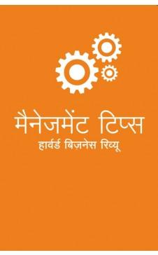 MANAGEMENT TIPS (Hindi)
