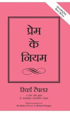 PREM KE NIYAM (Hindi edn of Rules of Love)