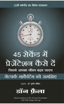 45 SECOND MEIN PRESENTATION KAISE DE (Hindi edn 45 Second Presentation)