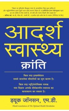 ADARSH SWASTHYA KRANTI (Hindi edition of The Optimal Health Revolution)