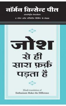 JOSH SE HI SARA FARQ PADTA HAI (Hindi edn of Enthusiasm Makes a Difference)