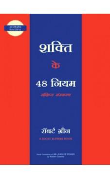 SHAKTI KE 48 NIYAM (Hindi edn of The Concise 48 Laws of Power)