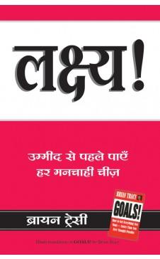 LAKSHYA (Hindi edition of Goals)