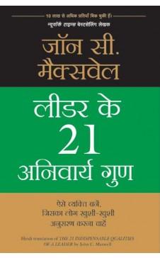LEADER KE 21 ANIVARYA GUNA (Hindi edn of The 21 Indispensable Qualities of a Leader)