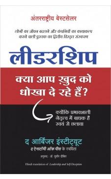 LEADERSHIP KYA AAP KHUD KO DHOKHA DE RAHE HAIN? (Hindi edn of Leadership and Self Deception) b