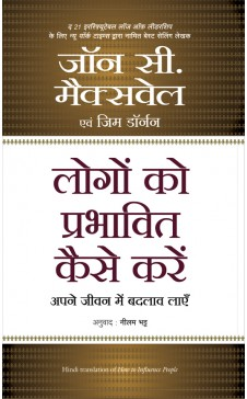 LOGON KO PRABHAVIT KAISE KAREN (Hindi edn of How to Influence People)