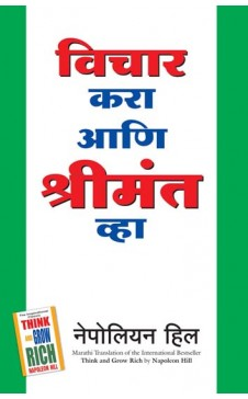THINK AND GROW RICH (Marathi)