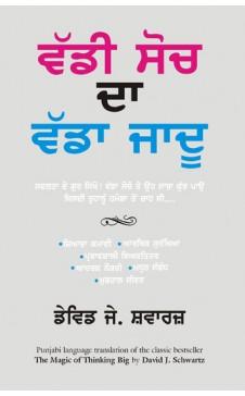 THE MAGIC OF THINKING BIG (Punjabi)