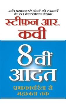 8vi AADAT (Hindi edition of The 8th Habit)