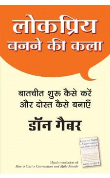 LOKPRIYA BANANE KI KALA (Hindi edn of How to Start a Conversation and Make Friends)
