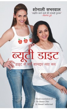 BEAUTY DIET (Hindi edn of The Beauty Diet by Shonali Sabherwal)
