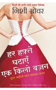 HAR HAFTE GHATAYE EK KILO VAZAN (Hindi edn of Lose a Kilo a Week)