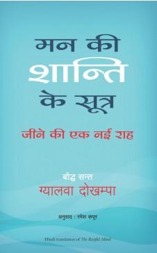 MANN KI SHANTI KE SUTRA (Hindi edn of The Restful Mind)