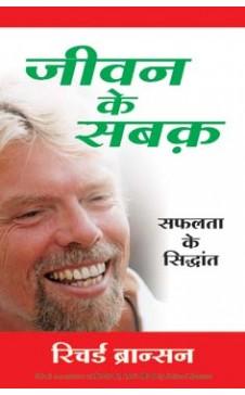 JEEVAN KE SABAQ (Hindi edn of Screw it Lets Do It)