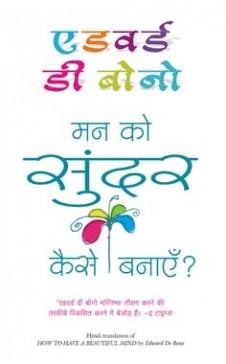MANN KO SUNDAR KAISE BANAYE? (Hindi edn of How to Have A Beautiful Mind)