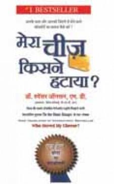 MERA CHEESE KISNE HATAYA (Hindi edn of Who Moved My Cheese?)