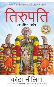 TIRUPATI- Ek Jeevan-Darshan (Hindi translation of Tirupati- A Guide to life)
