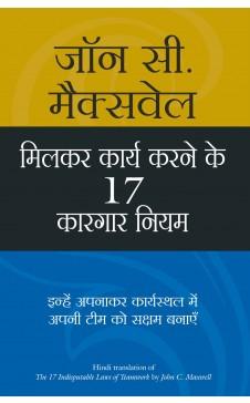 MILKAR KAAM KARNE KE 17 KARGAR NIYAM (Hindi edition of The 17 Indisputable Laws of Teamwork)