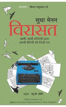 VIRAASAT (Hindi edition of Legacy by Sudha Menon)