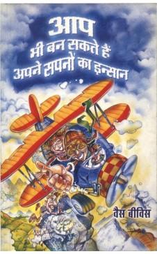 AAP BHI BAN SAKTE HAIN APNE SAPNON KE INSAAN (Hindi edn. of Become the Person You Dream of Being)