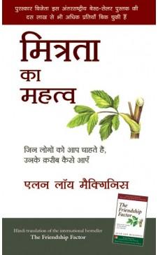 MITRATA KA MAHATTAV (Hindi edn of The Friendship Factor)