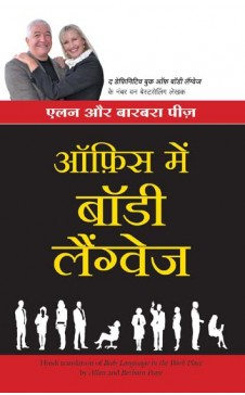 OFFICE MAIN BODY LANGUAGE (Hindi edn of Body Language in the Workplace)