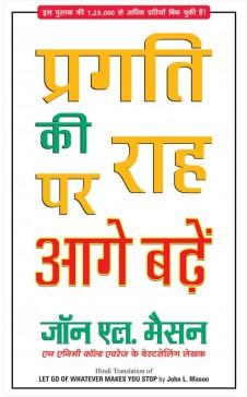 PRAGATI KI RAAH PAR AAGE BADHEIN ( Hindi edn of Let Go of Whatever Makes you Stop)