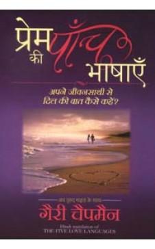 PREM KI PAANCH BHASHAYEN (Hindi edn of The Five Love Languages of Love)