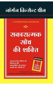 SAKARATMAK SOCH KI SHAKTI (Hindi edn of The Power of Positive Thinking)