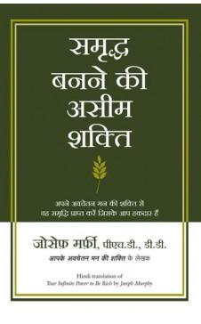 SAMRIDDHA BANNAE KI ASEEM SHAKTI (Hindi edn of Your Infinite Power to be Rich)