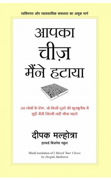 AAPKA CHEESE MAINE HATAYA (Hindi edition of I Moved Your Cheese)
