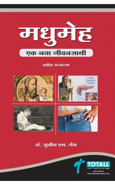 MADHUMEH - EK NAYA JEEVANSATHI (Hindi edn of Diabetes a Partner for Life)