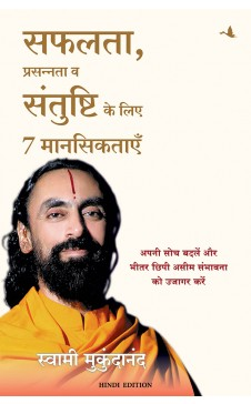 7 Mindsets for Success, Happiness and Fulfilment (Hindi)