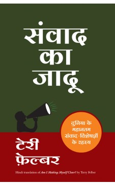 SAMVAD KA JADOO (Hindi edn of Am I Making Myself Clear)