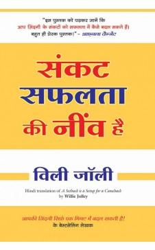 SANKAT SAFALATA KI NEEV HAI (Hindi edn of A Setback is a Setup for a Comeback)