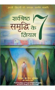 SARVASHRESHTHA SAMMRUDHI KE 7 NIYAM (Hindi edn of 7 Laws of Highest Prosperity)