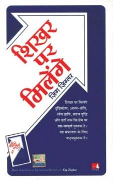 SHIKHAR PAR MILENGE (Hindi edn of See You At The Top) by Zig Ziglar