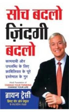 SOCH BADLO ZINDAGI BADLO (Hindi edn of Change Your Thinking Change Your Life)