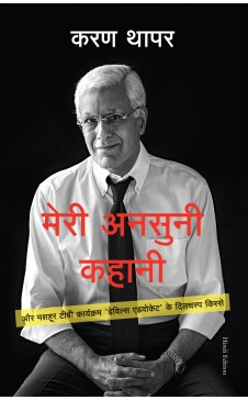 Meri Ansuni Kahani (Hindi Edition of Devli's Advocate)