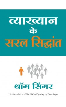 VYAKHYAN KE SARAL SIDDHANT (Hindi edn of The ABC's of Speaking)
