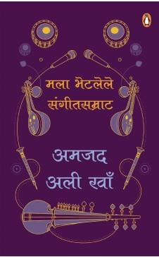 Master on Masters (Marathi)